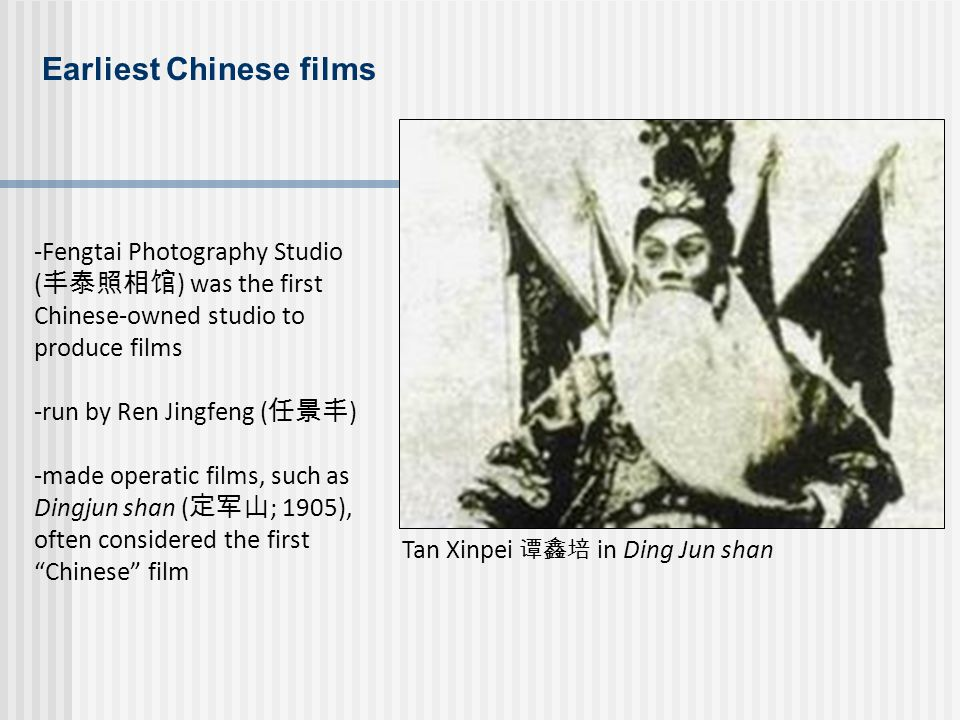 Earliest Chinese films