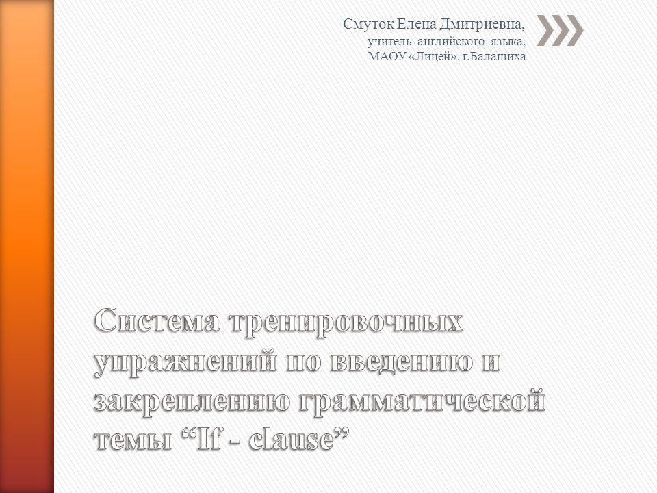 Смуток Елена Дмитриевна,