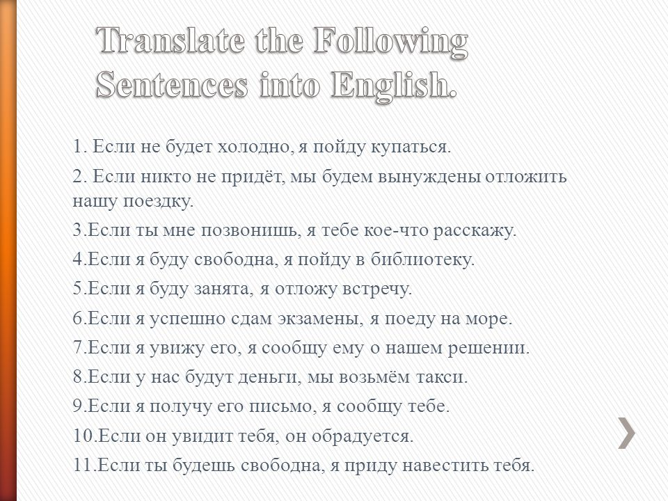 Translate the Following Sentences into English.