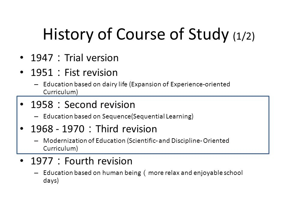 History of Course of Study (1/2)