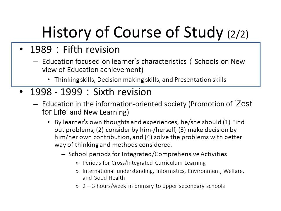 History of Course of Study (2/2)