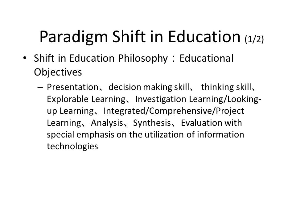 Paradigm Shift in Education (1/2)