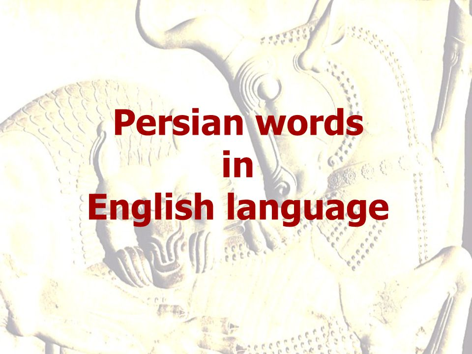 Persian words in English language