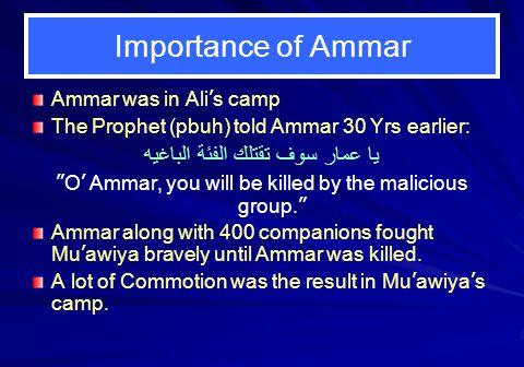 Importance of Ammar يا عمار سوف تقتلك الفئة الباغيه