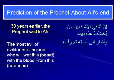 Prediction of the Prophet About Ali's end
