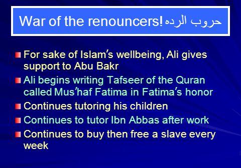 War of the renouncers! حروب الرده