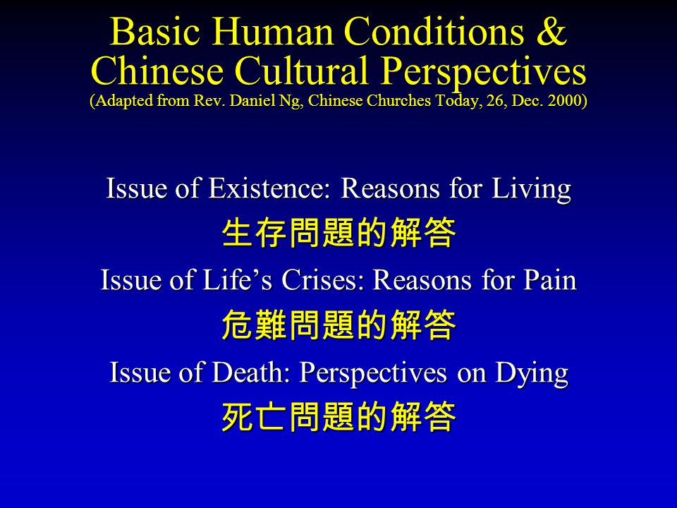 Basic Human Conditions & Chinese Cultural Perspectives (Adapted from Rev. Daniel Ng, Chinese Churches Today, 26, Dec. 2000)