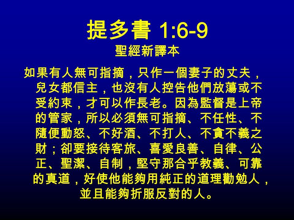 提多書 1:6-9 聖經新譯本