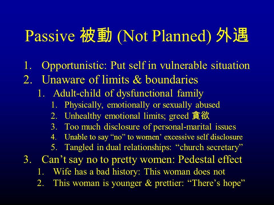 Passive 被動 (Not Planned) 外遇