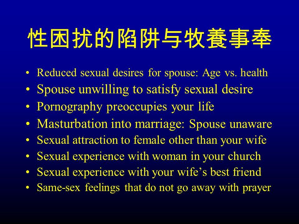 性困扰的陷阱与牧養事奉 Spouse unwilling to satisfy sexual desire