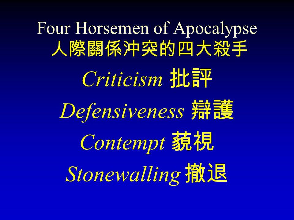 Four Horsemen of Apocalypse 人際關係沖突的四大殺手