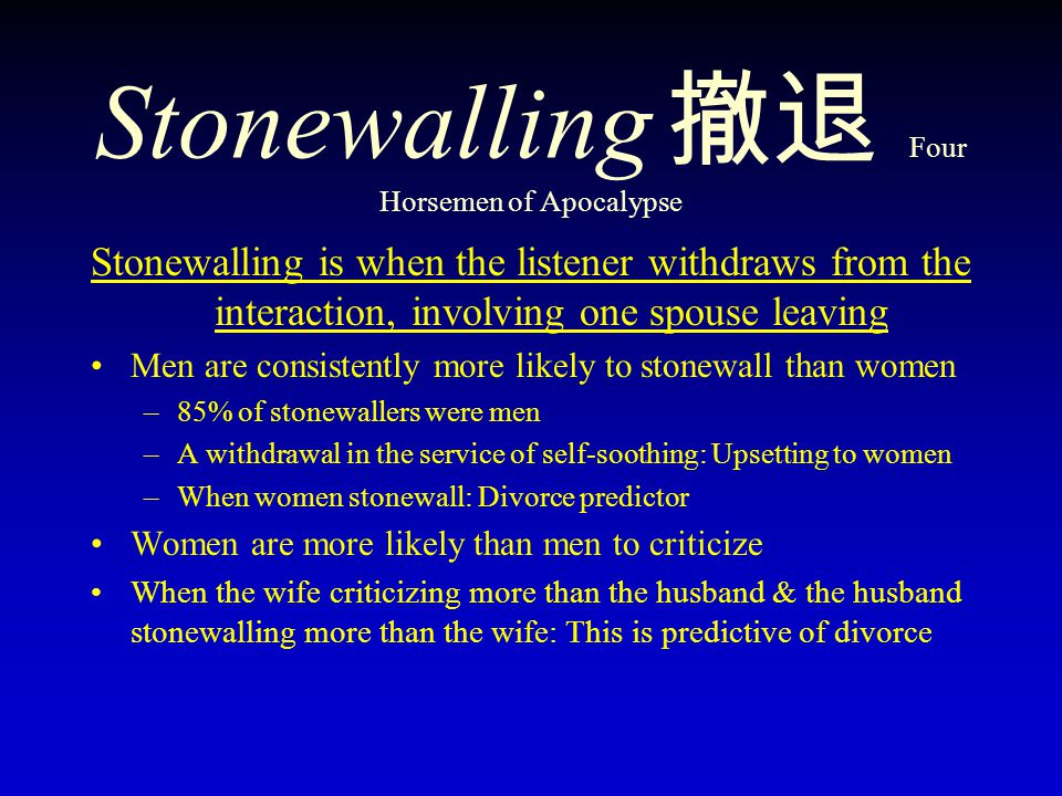 Stonewalling 撤退 Four Horsemen of Apocalypse