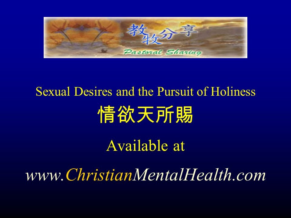 Sexual Desires and the Pursuit of Holiness