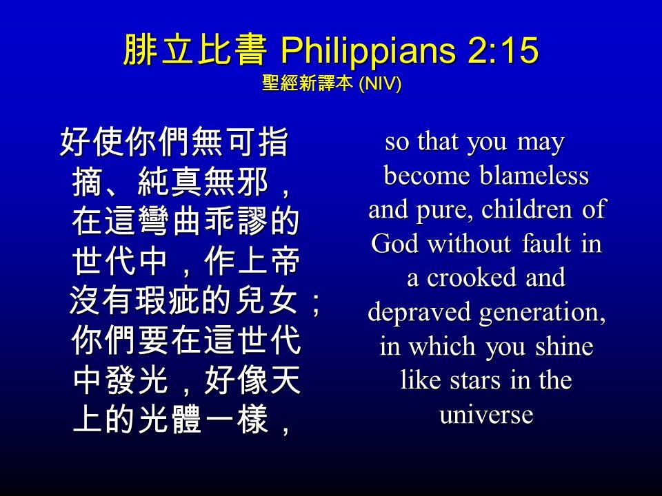 腓立比書 Philippians 2:15 聖經新譯本 (NIV)
