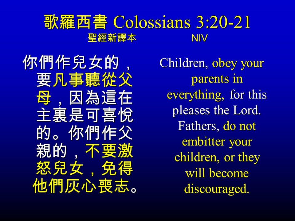 歌羅西書 Colossians 3:20-21 聖經新譯本 NIV
