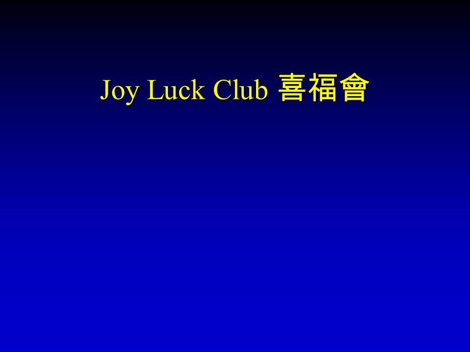 Joy Luck Club 喜福會