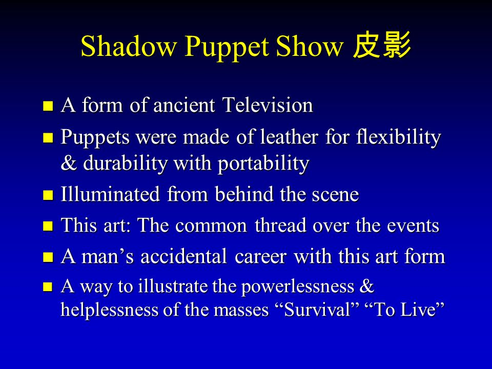 Shadow Puppet Show 皮影 A form of ancient Television