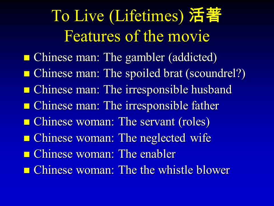 To Live (Lifetimes) 活著 Features of the movie