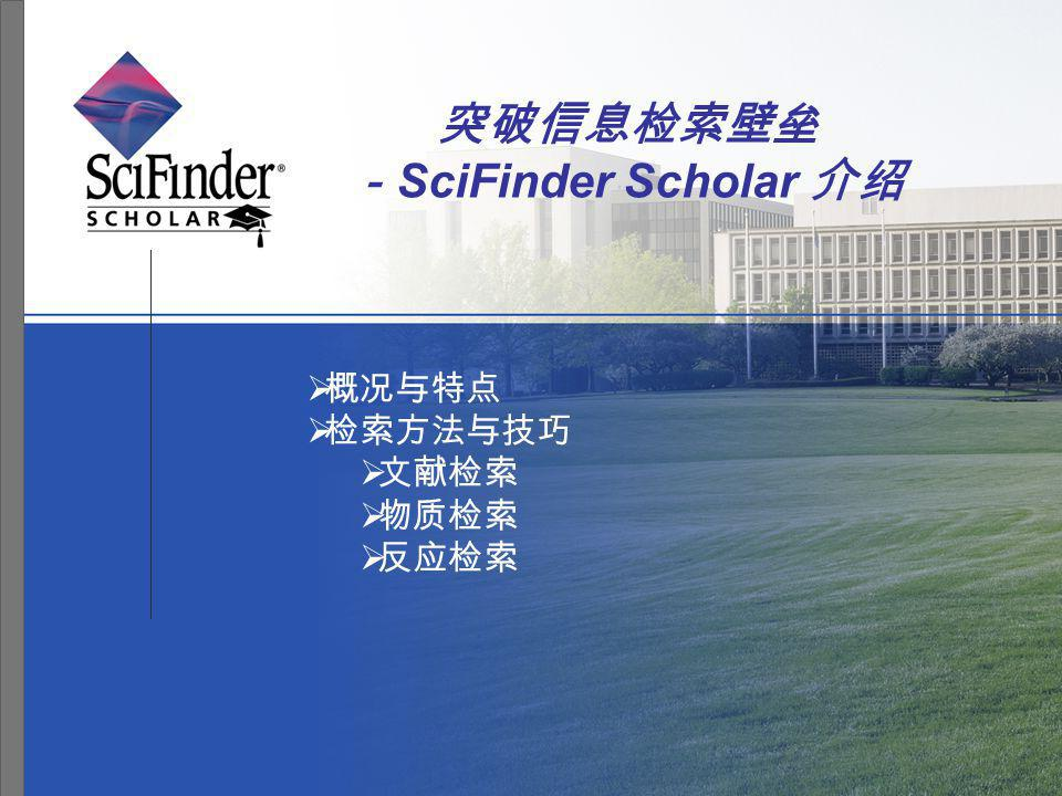 突破信息检索壁垒 -SciFinder Scholar 介绍