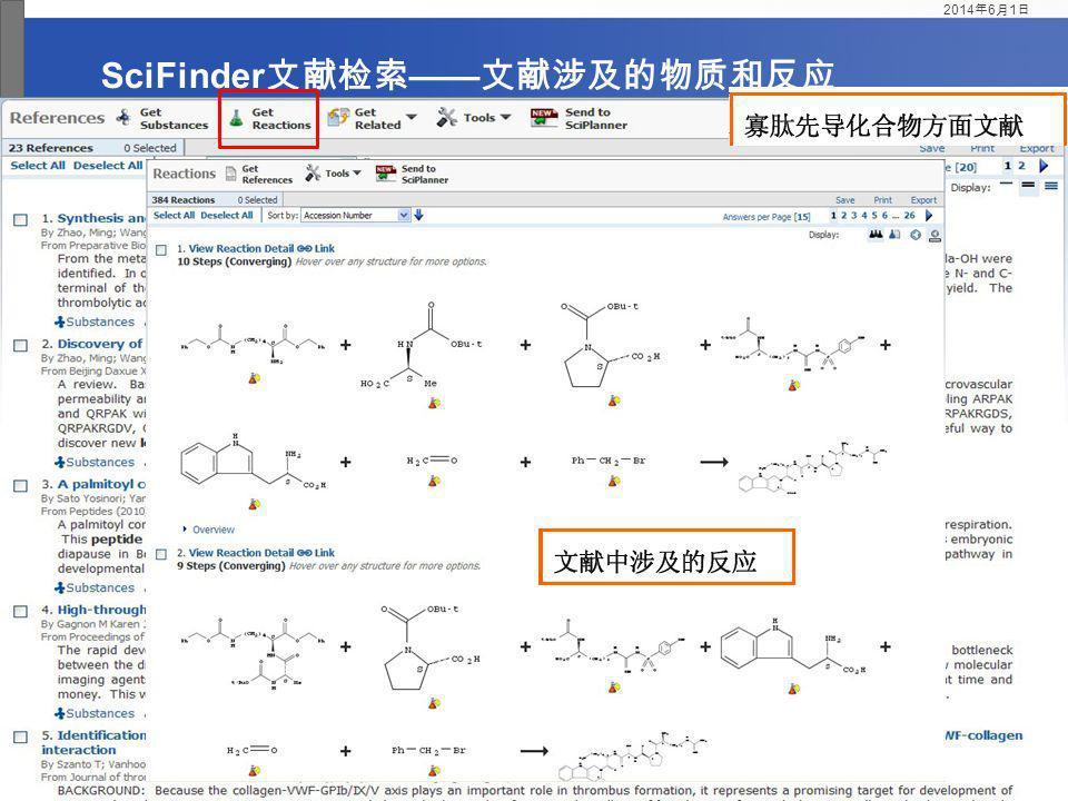 SciFinder文献检索——文献涉及的物质和反应