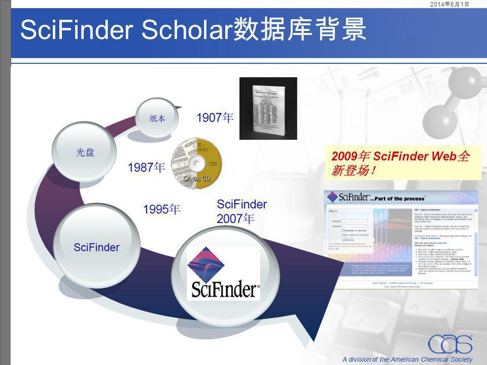 SciFinder Scholar数据库背景