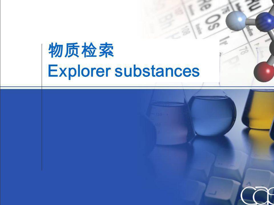 2017年3月31日 文献检索总结 物质检索 Explorer substances