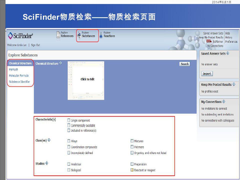 SciFinder物质检索——物质检索页面