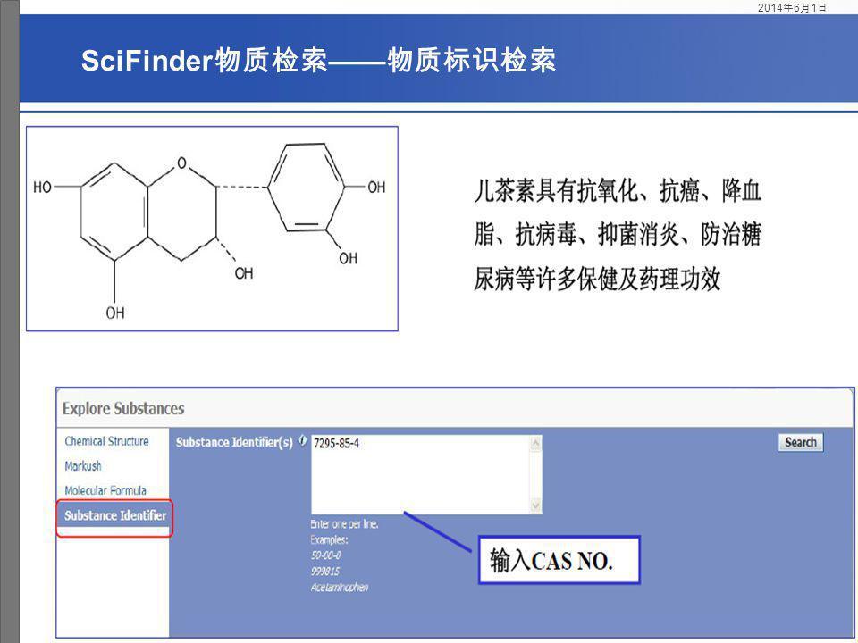 SciFinder物质检索——物质标识检索