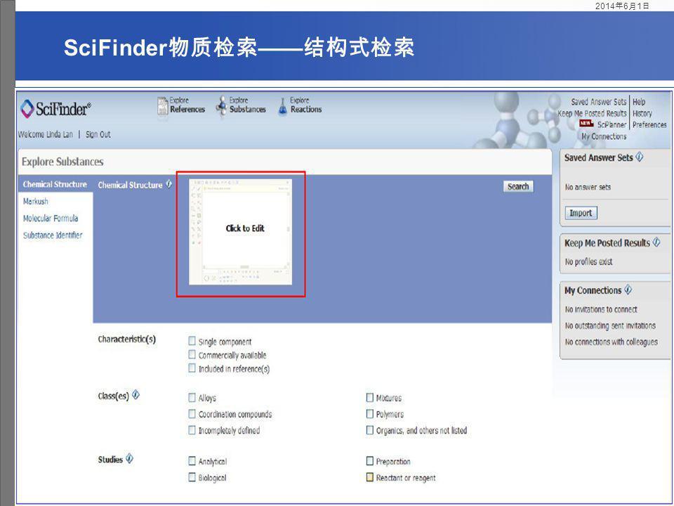 SciFinder物质检索——结构式检索