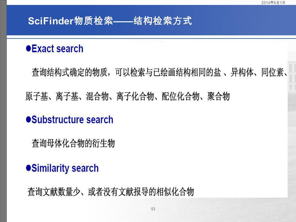 SciFinder物质检索——结构检索方式