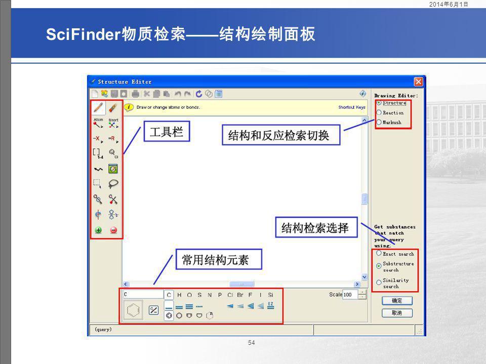 SciFinder物质检索——结构绘制面板