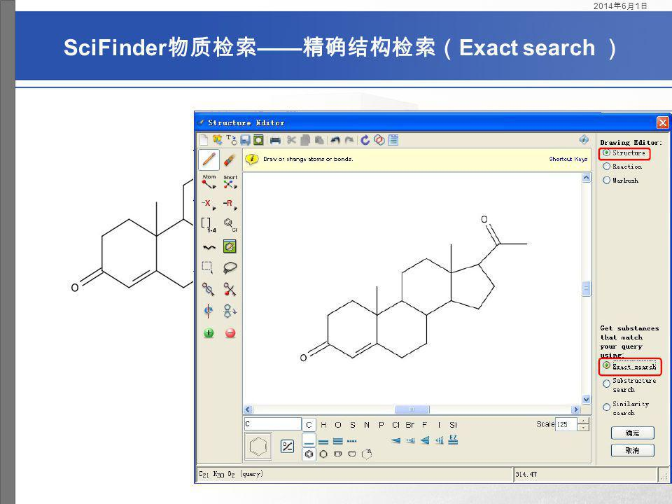 SciFinder物质检索——精确结构检索(Exact search )