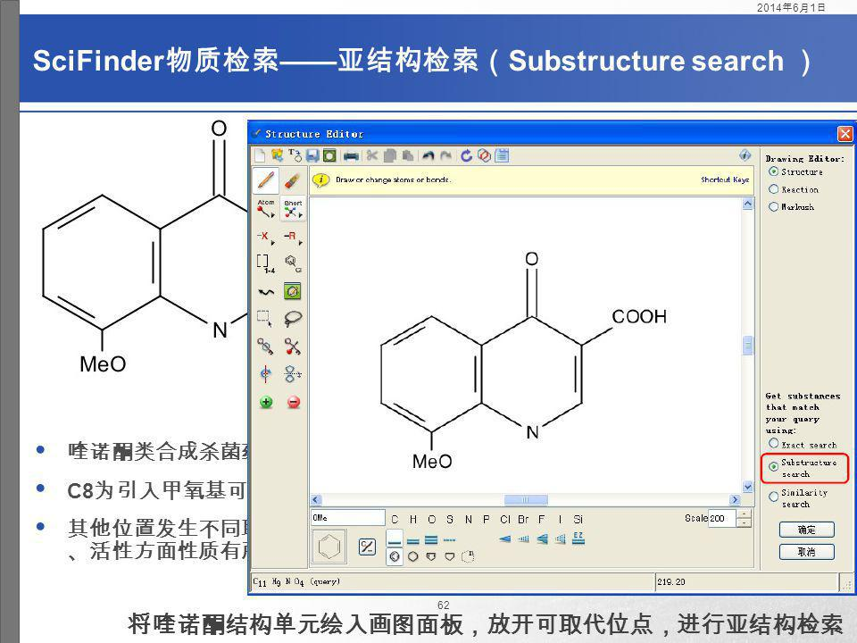 SciFinder物质检索——亚结构检索(Substructure search )