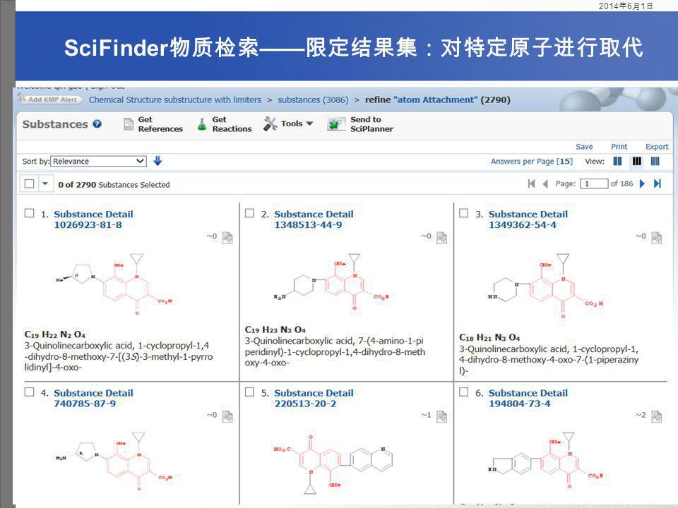 SciFinder物质检索——限定结果集:对特定原子进行取代