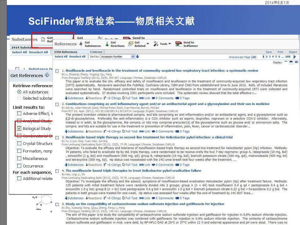 SciFinder物质检索——物质相关文献