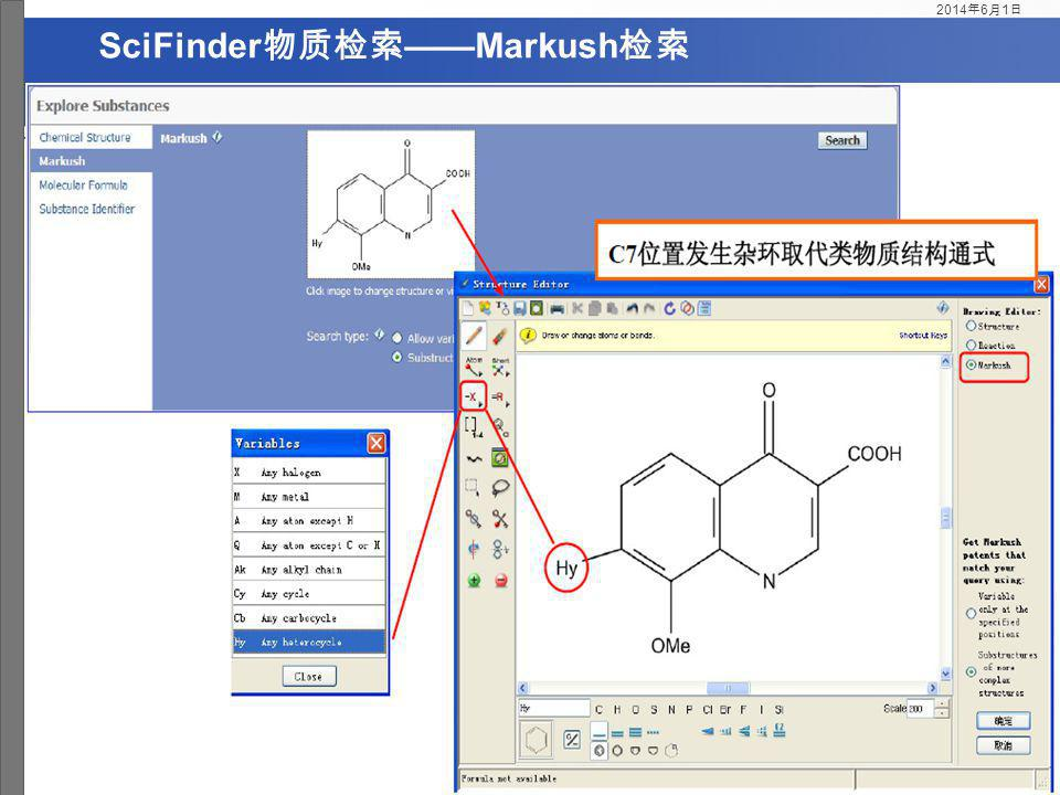 SciFinder物质检索——Markush检索