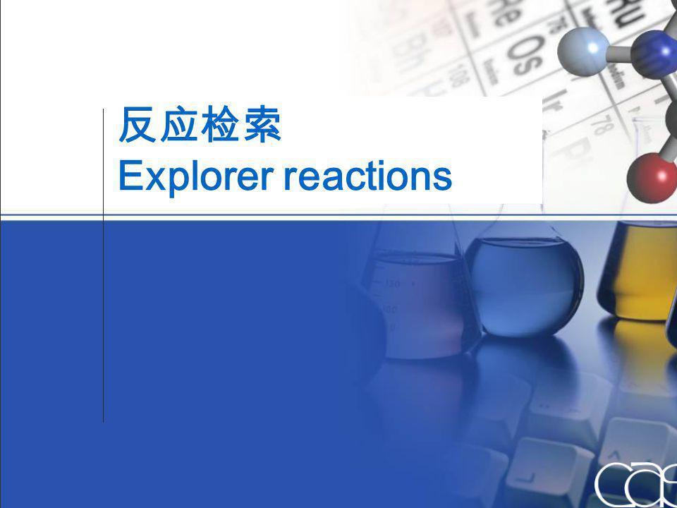 2017年3月31日 文献检索总结 反应检索 Explorer reactions