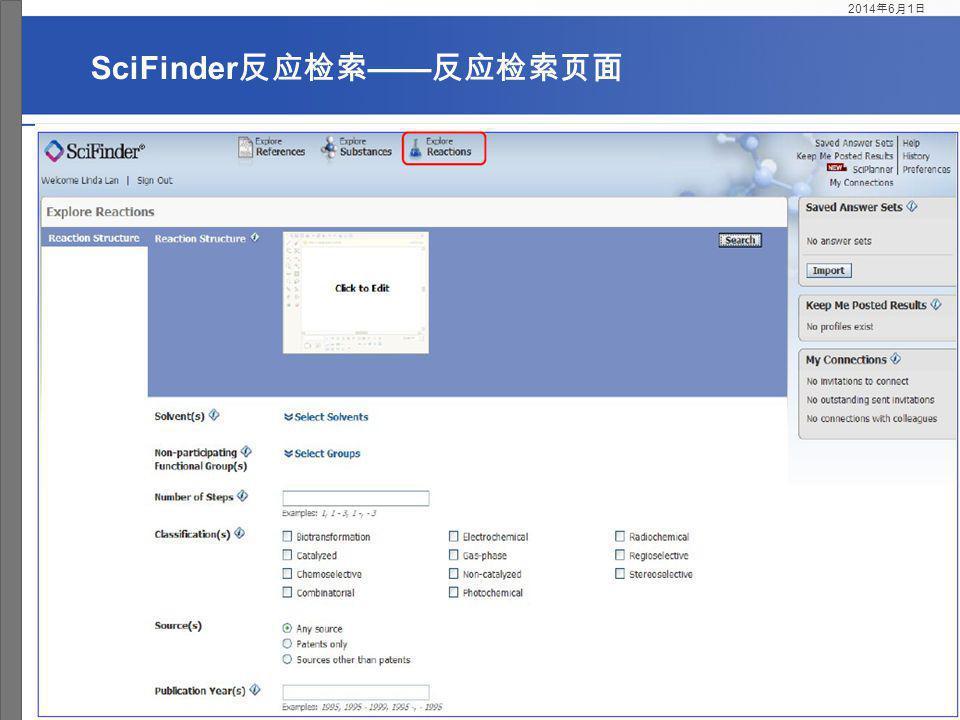 SciFinder反应检索——反应检索页面