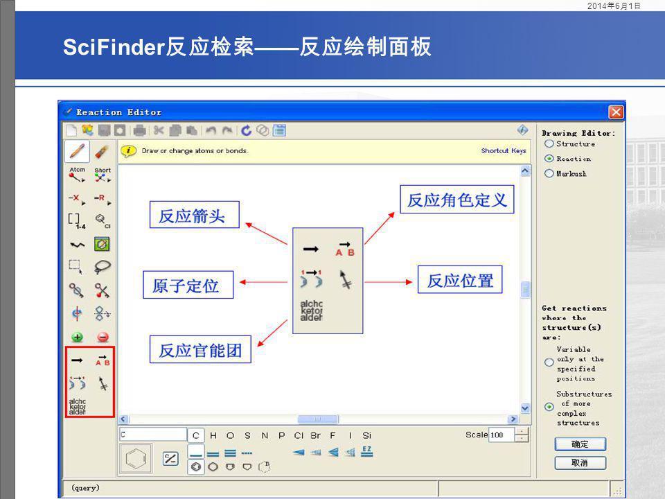 SciFinder反应检索——反应绘制面板