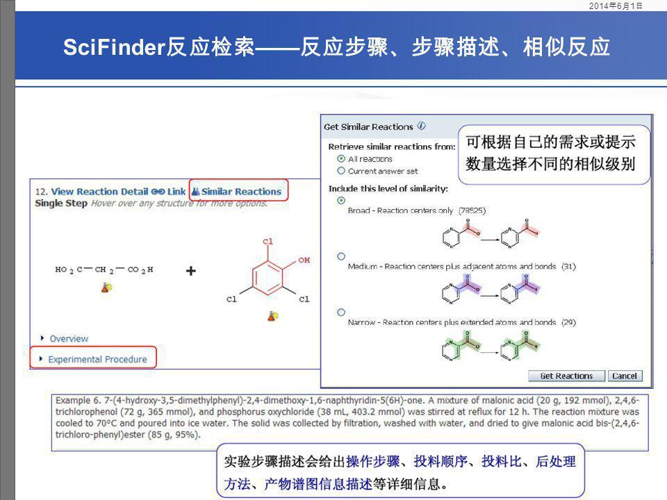 SciFinder反应检索——反应步骤、步骤描述、相似反应