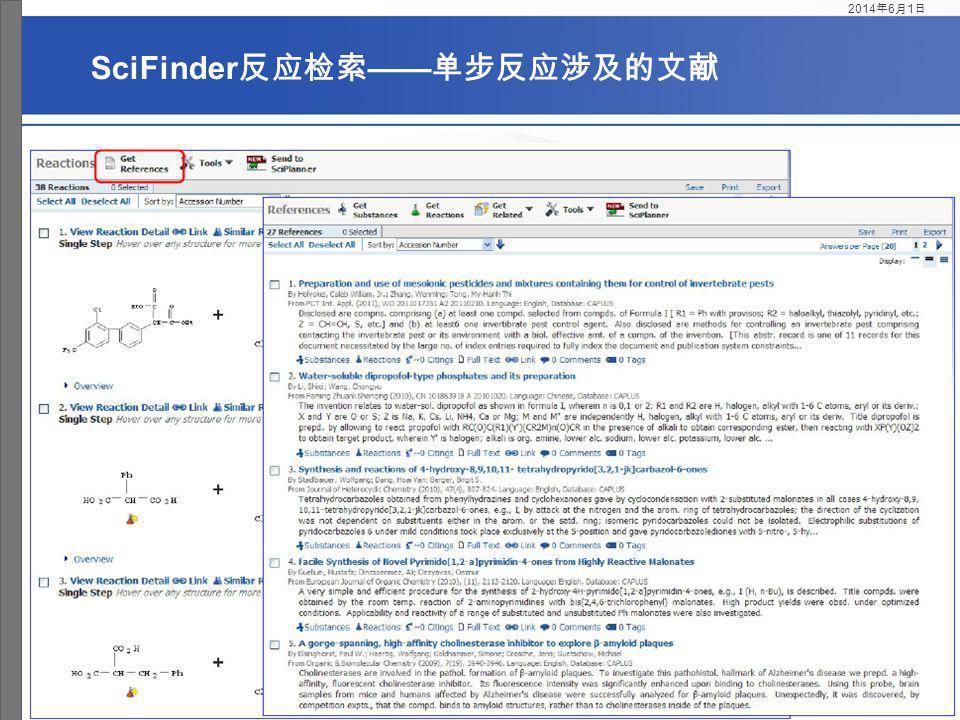 SciFinder反应检索——单步反应涉及的文献