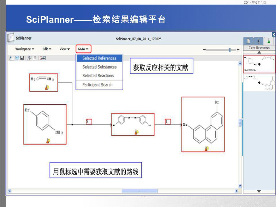 SciPlanner——检索结果编辑平台