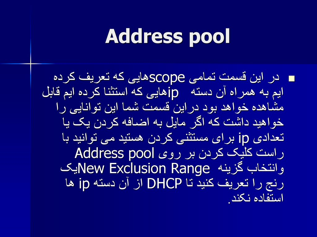 Address pool