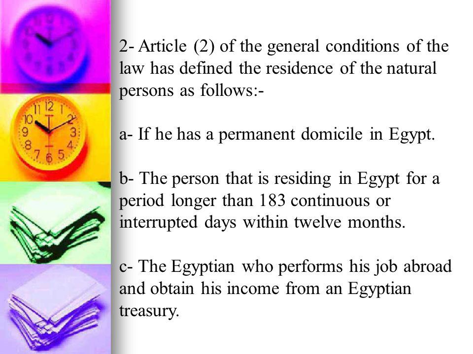 2- Article (2) of the general conditions of the law has defined the residence of the natural persons as follows:-