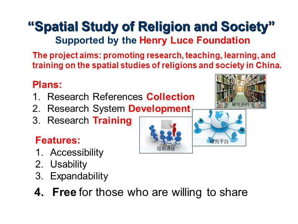 Spatial Study of Religion and Society Supported by the Henry Luce Foundation