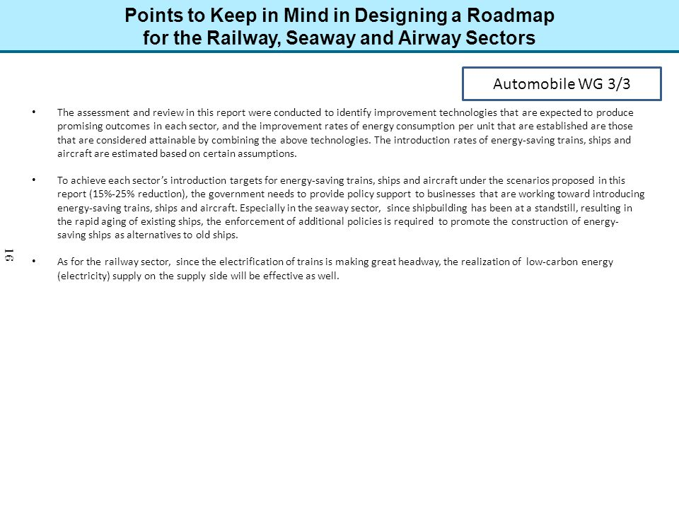 Points to Keep in Mind in Designing a Roadmap