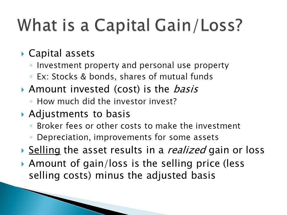 What is a Capital Gain/Loss