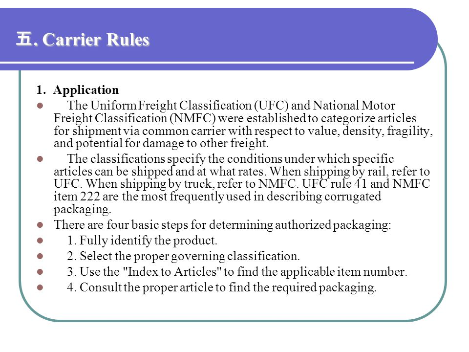 五. Carrier Rules 1. Application
