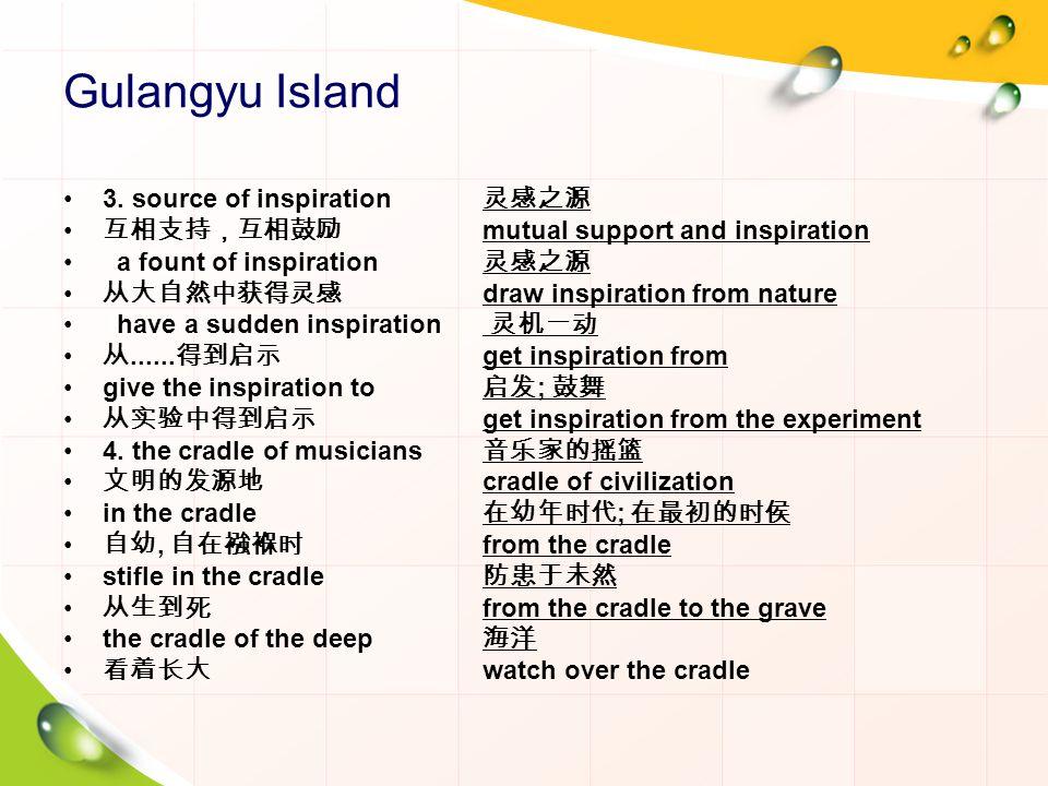 Gulangyu Island 3. source of inspiration 灵感之源