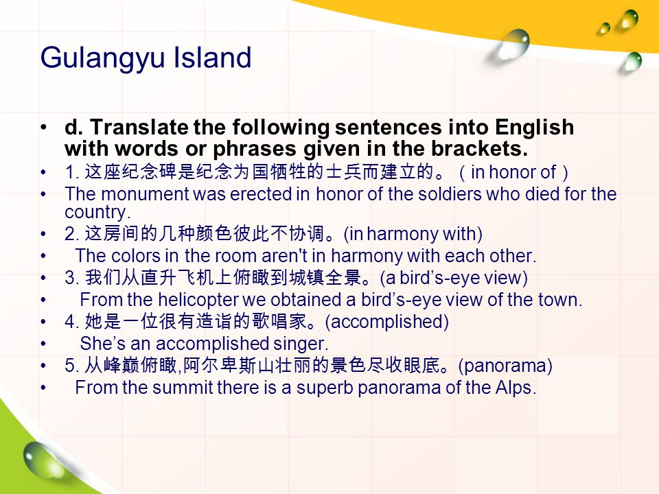 Gulangyu Island d. Translate the following sentences into English with words or phrases given in the brackets.